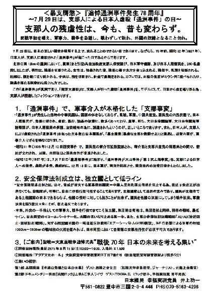 <暴支膺懲>『追悼通洲事件発生78周年』~7月29日は、支那人による日本人虐殺「通洲事件」の日~支那人の残虐性は、今も、昔も変わらず。反戦平和を唱え、軍事力、戦争を忌避し、戦わずして敗れ、他國の奴隷となること勿れ。