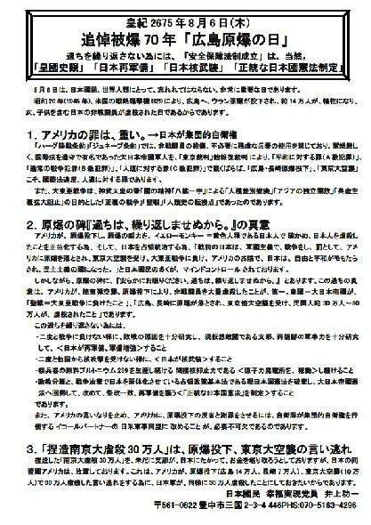 皇紀2675年8月6日(木)追悼被爆70年「広島原爆の日」過ちを繰り返さない為には、「安全保障法制成立」は、当然。「皇國史観」「日本再軍備」「日本核武装」「正統な日本國憲法制定」