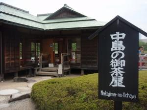 nakajimanoochaya.jpg