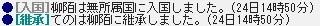 47回目継承(2)