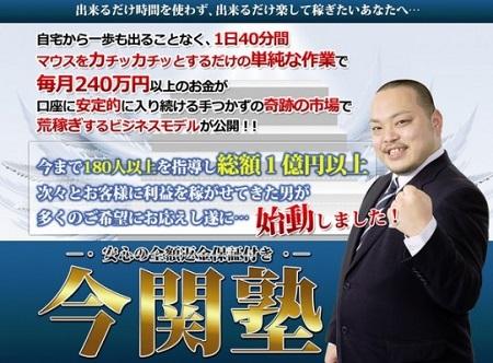 今関塾 今関庸平-541x400
