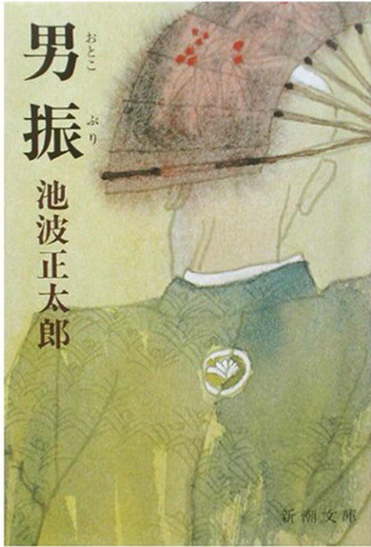 池波正太郎 男振