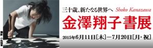 H27年6月30日金澤翔子