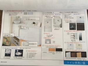 i-smartのトイレ手洗い器オプションカタログ