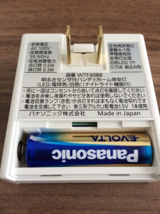 保安灯の電池
