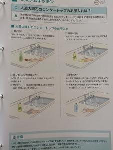 人工大理石の天板のメンテナンス法