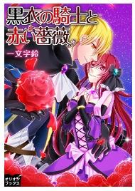 黒衣の騎士と赤い薔薇」
