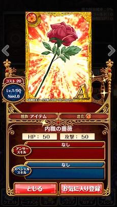 内職の薔薇