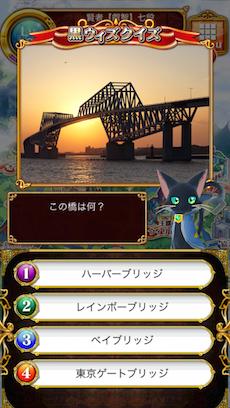 この橋は何?