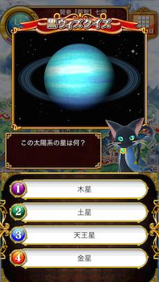 この太陽系の星は何?