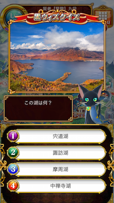 この湖は何?