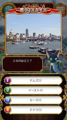 この川はどこ?