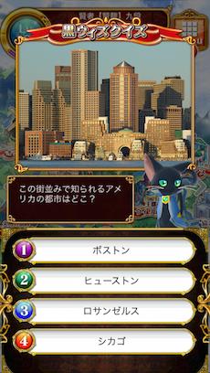 この街並みで知られるアメリカの都市はどこ?