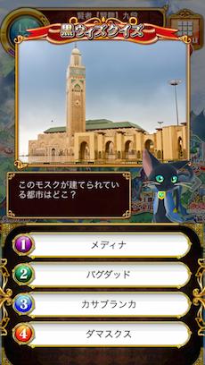 このモスクが建てられている都市はどこ?