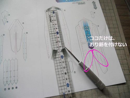 Xi-36の制作1