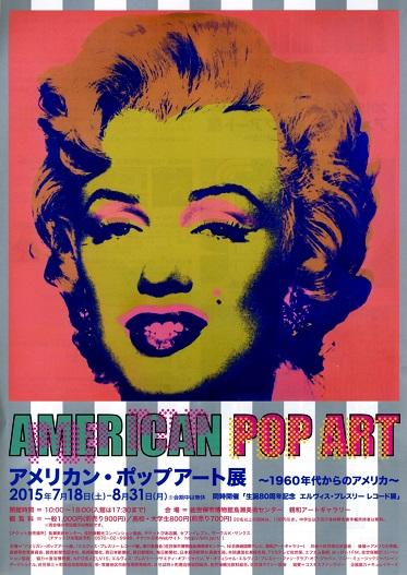 アメリカン・ポップアート展 表2