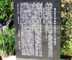 埼玉県庁設置の碑