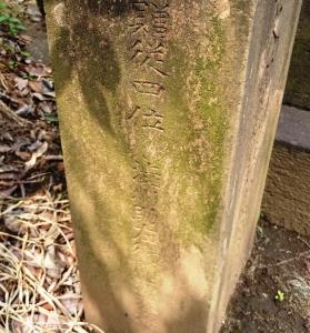墓石に刻まれた名前