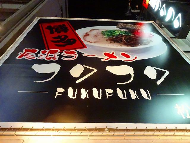 fukufuku4 (1)