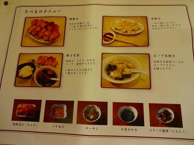 ホワイト餃子2 (2)