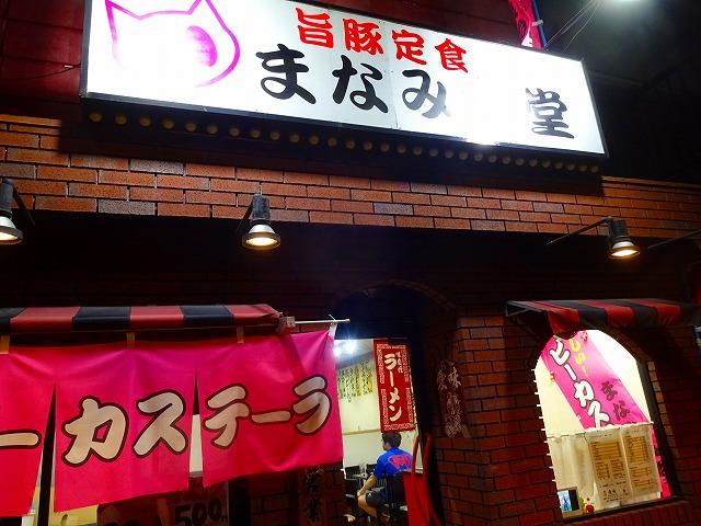 まなみ食堂5 (1)