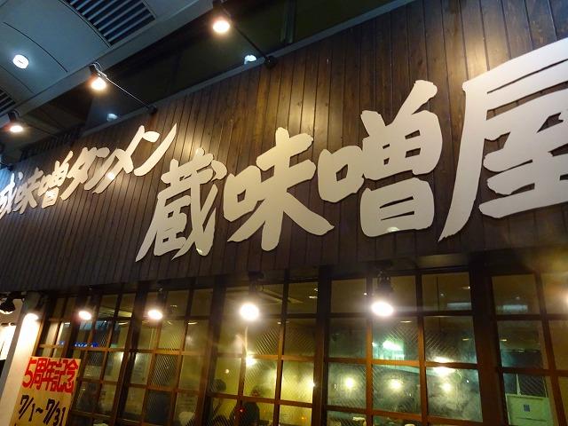 蔵味噌屋 (1)