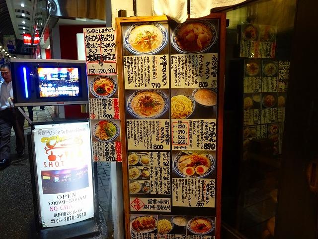 蔵味噌屋 (2)