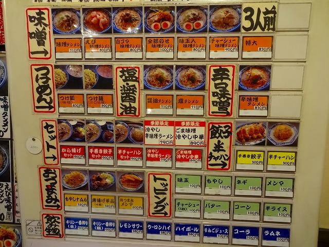 蔵味噌屋 (3)