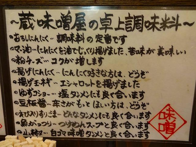 蔵味噌屋 (5)