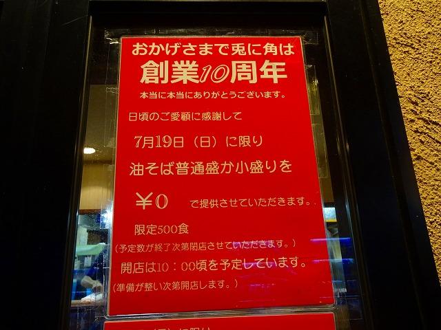 兎に角16 (1)