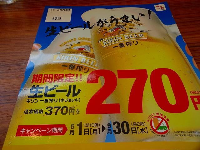 やよい軒増尾台店 (2)