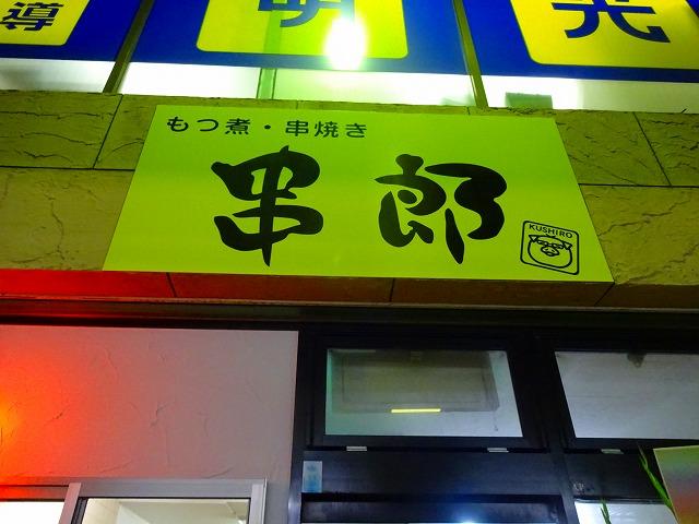 串郎五香店 (1)