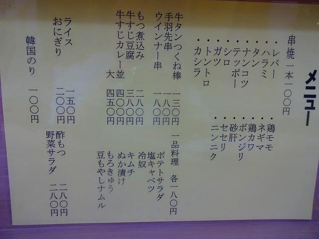 串郎五香店 (2)