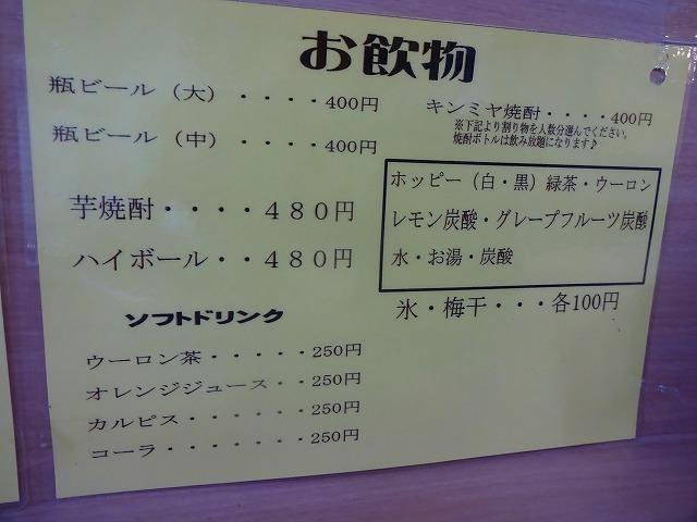 串郎五香店 (4)
