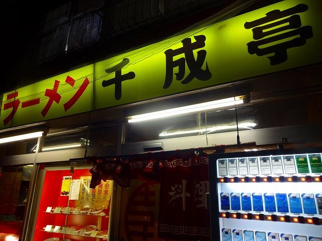 千成亭 馬橋4 (1)