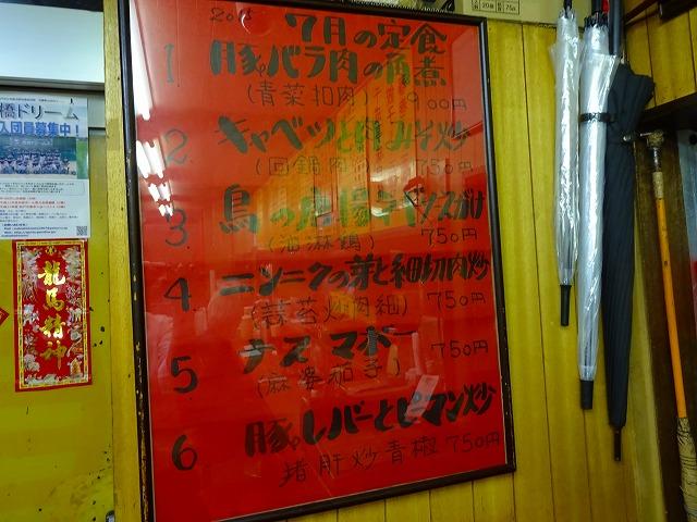 千成亭 馬橋4 (2)