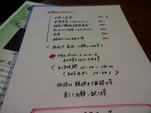 和さび4 (3)