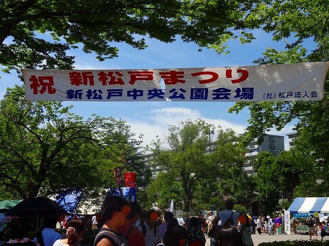 新松戸祭り'2015 (24)