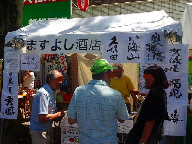 新松戸祭り'2015 (27)