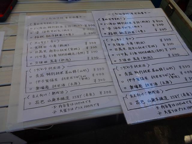 新松戸祭り'2015 (28)