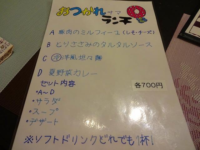 おつかれ3 (2)