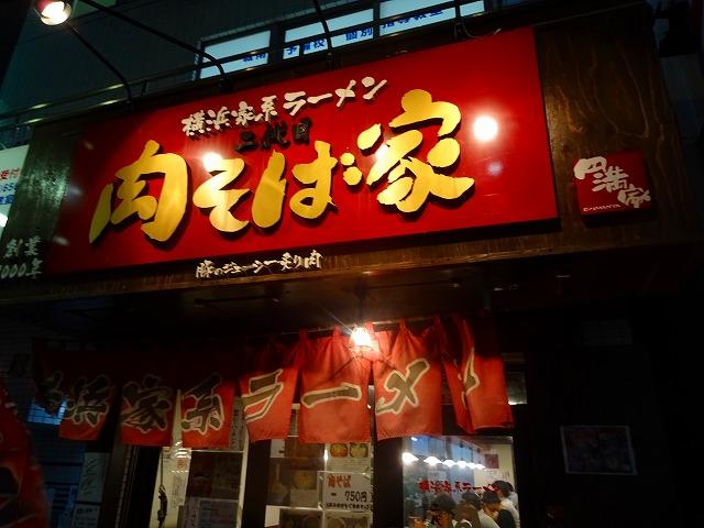 肉そば家12 (1)