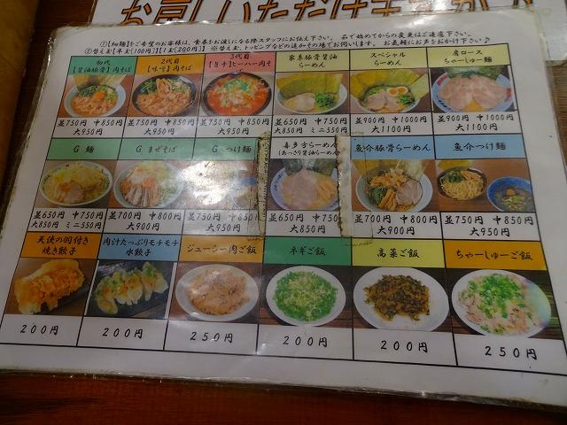 肉そば家12 (3)