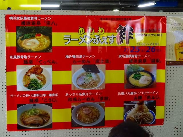 柏祭り2015東口 (8)