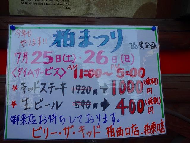柏祭り2015東口 (44)