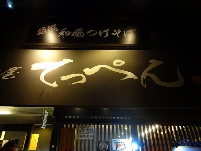 てんぺん 柏店 (1)