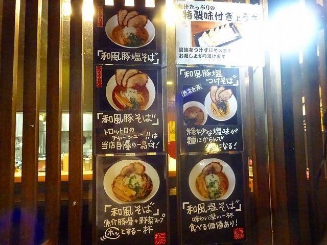 てんぺん 柏店 (2)