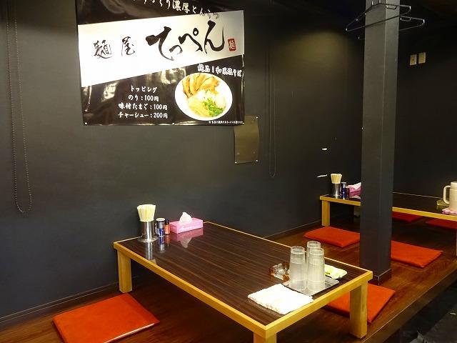 てんぺん 柏店 (3)