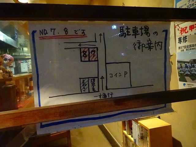 まねき5 (2)
