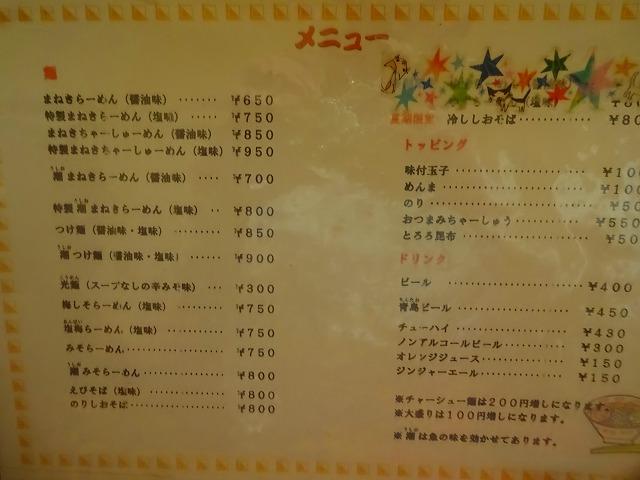 まねき5 (3)